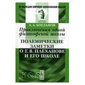 Приключения одной философской школы: Полемические заметки о Г.В. Плеханове и его школе