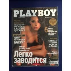 Playboy 11/10 Russia