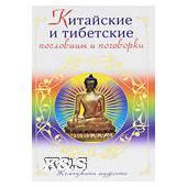 Китайские и Тибетские пословицы и поговорки