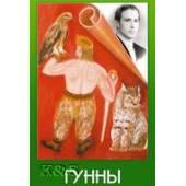 Гунны/ Сказания о Сибири и Дальнем Востоке. В 12 т. Т. 4.