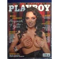 Playboy 07/09 Russia