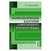 Морфологические категории современного русского языка. 2-е изд