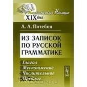 Из записок по русской грамматике: Глагол. Местоимение. Числительное. Предлог. 2-е изд