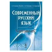 Современный русский язык: Синтаксис. 2-е изд