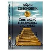 Синтаксис в знаковых системах(с  приложением дополненного словаря семиотических терминов). 2-е изд