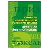 Словарь современного русского языка. Строчная или прописная?