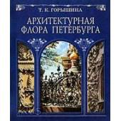 Архитектурная флора Петербурга