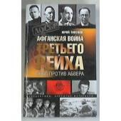 Афганская война Третьего рейха. НКВД против абвера
