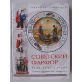 Советский фарфор 1920-1930-х годов в частных собраниях Санкт-Петербурга
