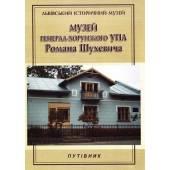 Музей генерал-хорунжого УПА Романа Шухевича
