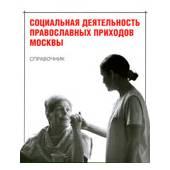 Социальная деятельность православных приходов Москвы: справочник