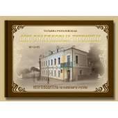 Дом Булгаковых – Турбиных. Непутеводитель по киевскому музею