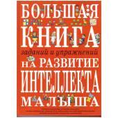 Большая книга заданий и упражнений на развитие интеллекта и творческого...