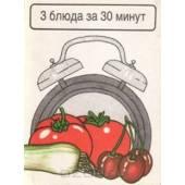 3 блюда за 30 минут