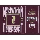 Музыкальный Петербург. Энциклопедический словарь.Том 1. XVIII век. Книга 9