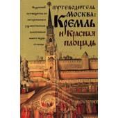 Москва Кремль и Красная площадь: Путеводитель