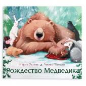 Рождество Медведика