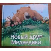 Новый друг Медведика