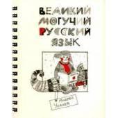 Великий могучий русский язык (книга идиом)