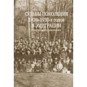 Судьбы поколения 1920-1930-х годов в эмиграции: очерки и воспоминания