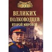 Сто великих полководцев второй мировой
