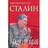 Сталин: Экономическая революция