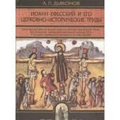 Иоанн ефесский и его церковно- исторические труды