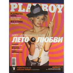 Playboy 08/01
