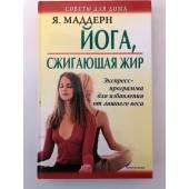 Йога, сжигающая жир. Экспресс-программа для избавления от лишнего веса