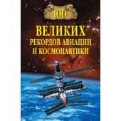 Сто великих рекордов авиации и космонавтики