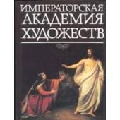 Императорская Академия Художеств. Вторая половина 18 - первая половина 19 века
