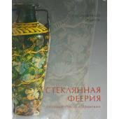 Стеклянная феерия. Античное стекло в Эрмитаже. Каталог выставки