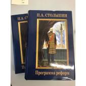 П. А. Столыпин. Программа реформ (комплект из 2 книг)