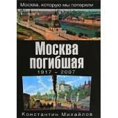 Москва погибшая. 1917-2007