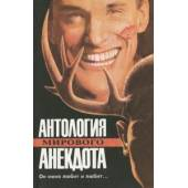 Антология мирового анекдота. Он меня любит и любит…