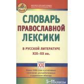 Словарь православной лексики в русской литературе ХIХ-ХХ веков
