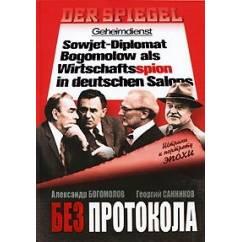 Без протокола. Невыдуманные истории рассказывают дипломат А. Богомолов и...
