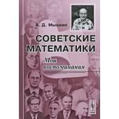 Советские математики: Мои воспоминания. 2-е изд