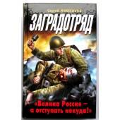 """Заградотряд. """"Велика Россия – а отступать некуда!"""""""