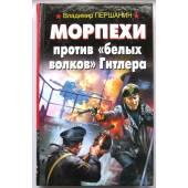 """Морпехи против """"белых волков"""" Гитлера"""