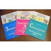 Логопедические игры. Звуки З, Л, С. Комплект из 3-х книг.