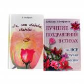 """""""Ах, эти свадьбы, свадьбы"""" и """"Лучшие поздравления в стихах"""" - Две книги в комплекте"""