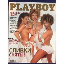 Playboy 04/05