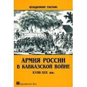 Армия России в Кавказской войне XVIII - XIX вв