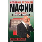 Большая крыша. История русской мафии. 1995-2003.