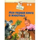Моя первая книга о животных.