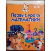 Первые уроки математики.