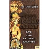 Мифы древних славян. Боги. Духи. Растения. Животные