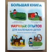 Большая книга научных опытов для маленьких детей.