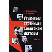 Утаенные страницы советской истории. Книга 2